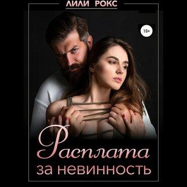 Книга пленница мужского клуба ночные клубы город хабаровск